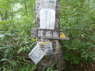 07_tozan5_haku101