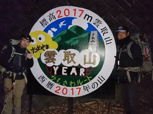 tozan_kumotori 20171219  (1)