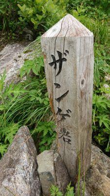 谷川岳 2018.07.03 (102)
