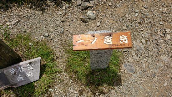 谷川岳 2018.07.03 (178)a